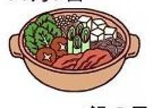 【芋鍋】をサービス