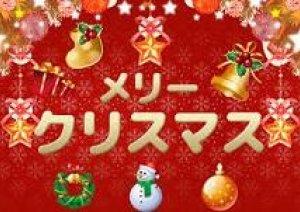 【クリスマス イベント】