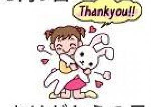 3月9日は「ありがとう」の日