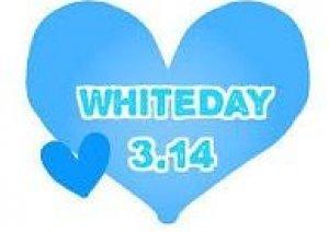 今日3月14日は【ホワイトデー】